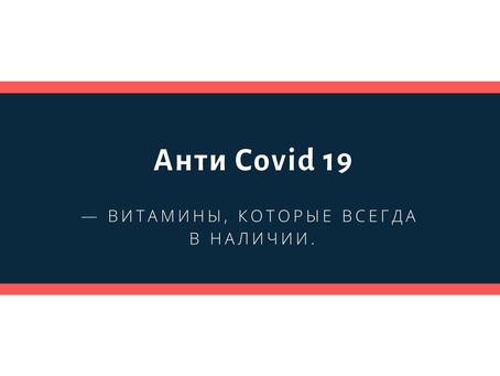 Анти COVID19, витамины, которые всегда в наличии.