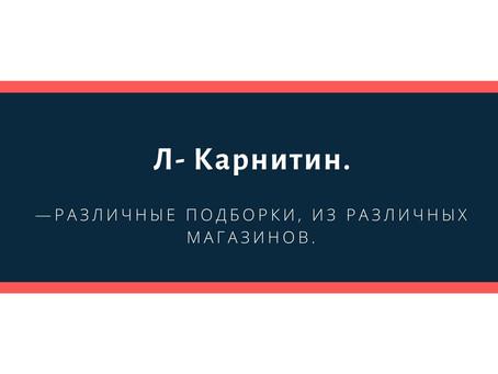 """Подборка на """"Л-Карнитин"""""""