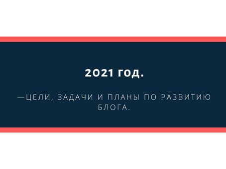 Новый 2021 год, планы по развитию блога.