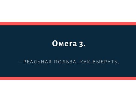 """Польза """"Омега 3"""". Как правильно выбрать."""