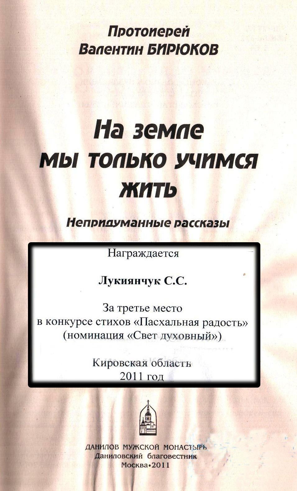 Грамота3.jpg