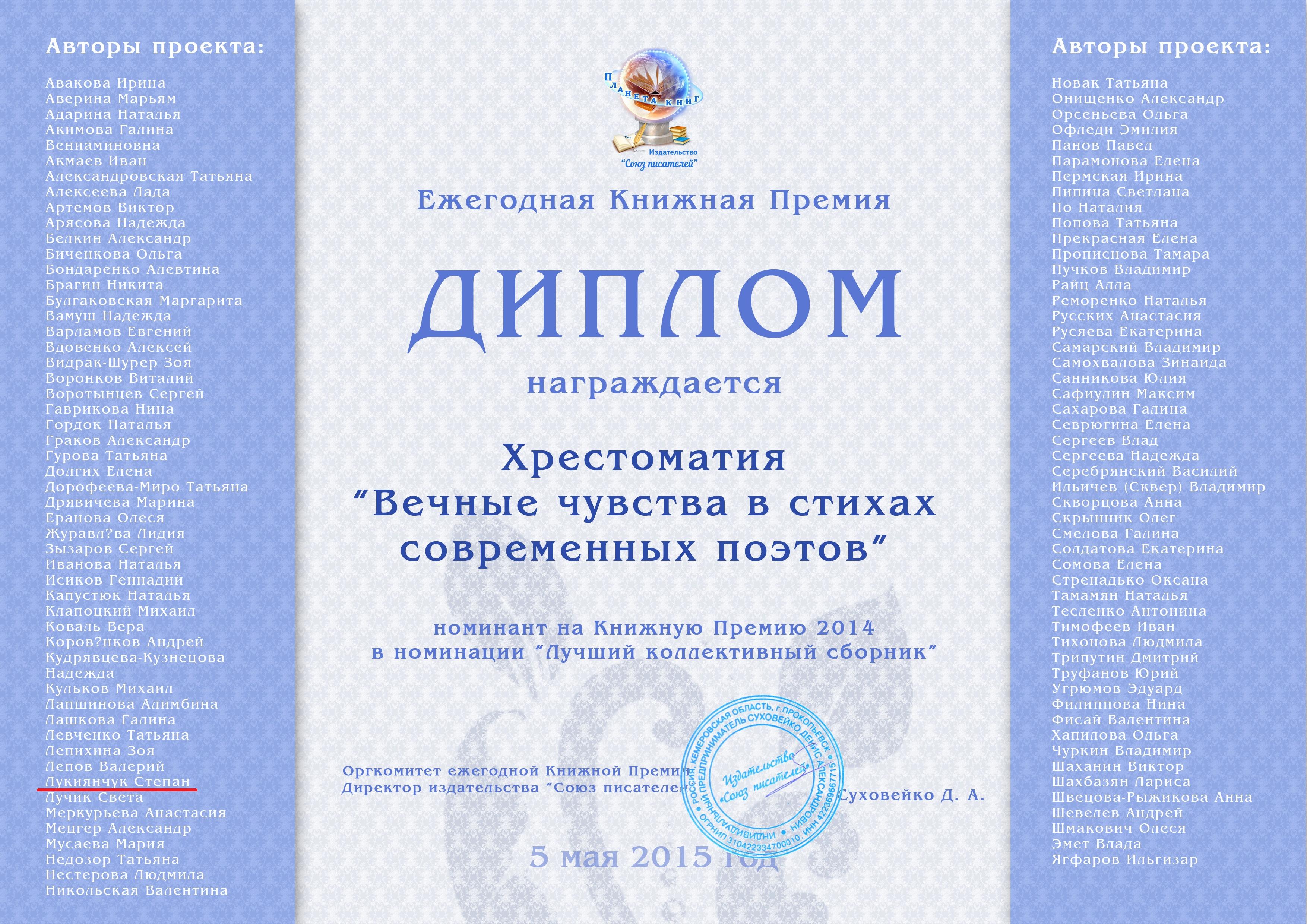 Диплом в Достижения на сайт.jpg