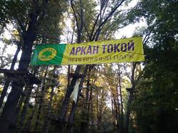 Парк высотного экстрима«Аркан Токой»
