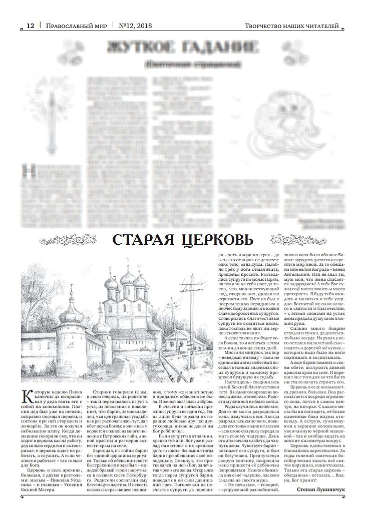 Старая церковь_edited.png