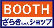 BOOTHバナー-01.jpg