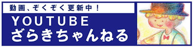 youtubeバナー-01.jpg