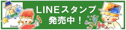 LINEスタンプバナー-01.jpg