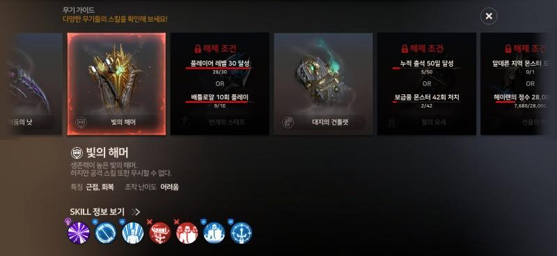A3 Still Alive Light Hammer Weapon Guide