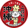 沖繩二段料理Logo-1060919 Red copy.png