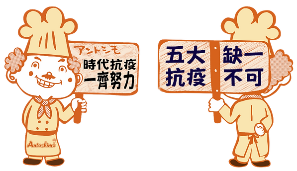 Antoshimo 五大抗疫:缺一不可.png