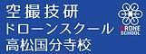 空撮技研,空撮,ドローン,ドローンスパイダー,香川,教習,講習,スクール,