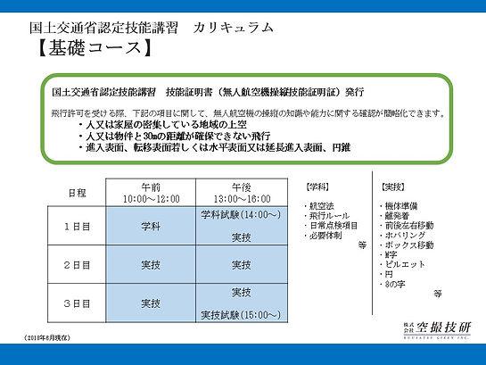 ★国交省基礎コースカリキュラム(2018.06).jpg