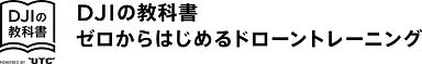dji_kyokasho_title_bl.jpg