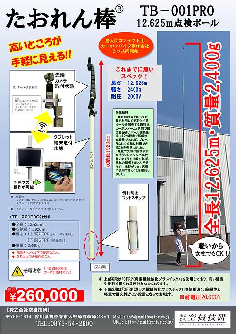 20210312たおれん棒TB-001pro.png