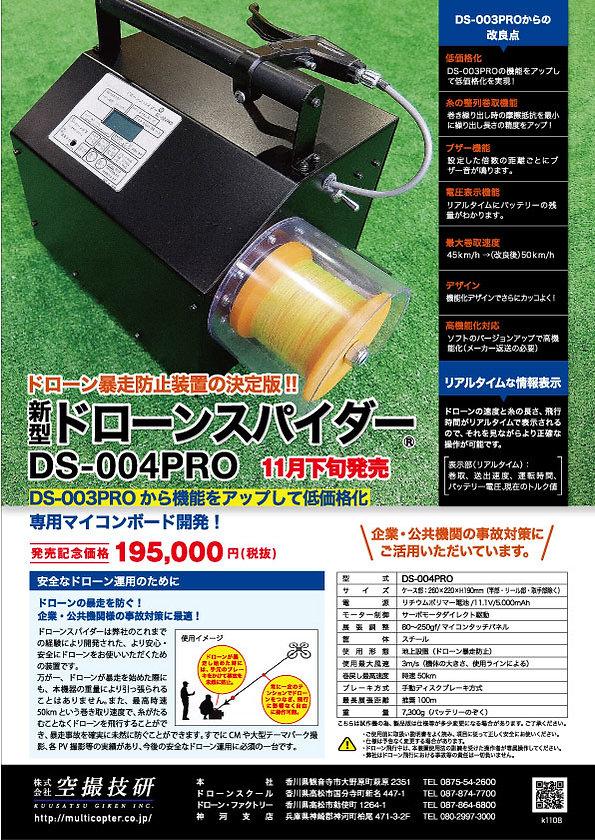 ドローンスパイダー簡易版ol_03.jpg