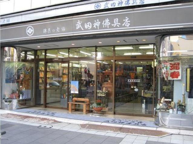 武田神佛具店