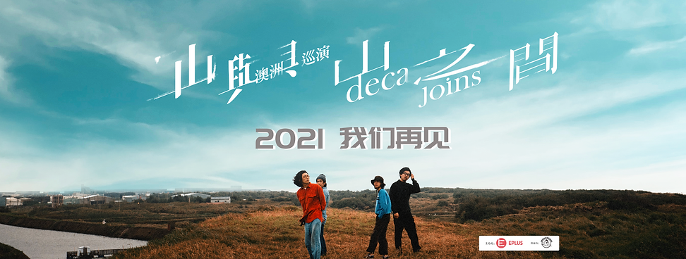 decajoins澳洲巡演.png