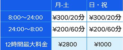 大崎料金表.png