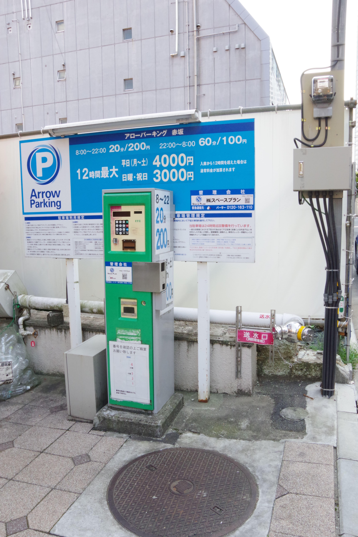 赤坂 料金精算機