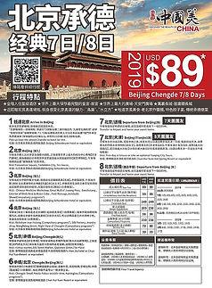 北京承德78日.jpg