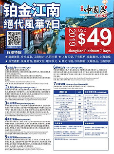 铂金江南7日.jpg