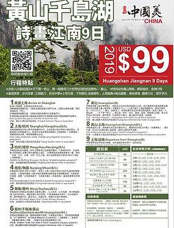 黄山千岛湖江南9日.jpg
