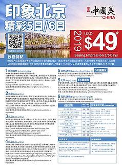 印象北京56日.jpg