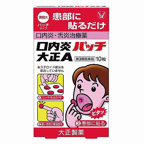 Taisho Pharmaceutical, Stomatitis Patch Taisho A, 10 Patches (KOUNAIEN Patch)