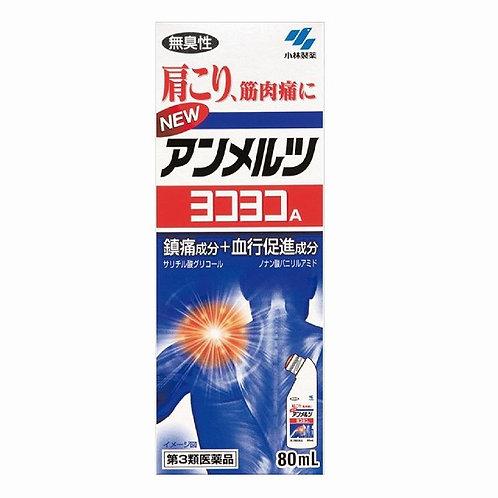 Kobayashi New Ammeltz Yoko Yoko A 80ml stiff shoulder muscle pain relief