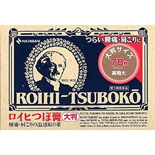 [Outlet] Roihi-tsuboko Pain Relief Patches Large Size, 78 Patches