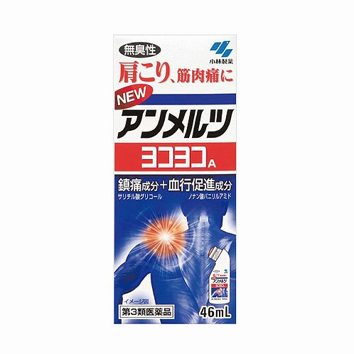 Kobayashi New Ammeltz Yoko Yoko A 46ml stiff shoulder muscle pain relief
