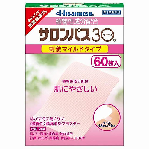 Hisamitsu Salonpas 30, Mild type (skin-friendly), Pain Relieving Patches 60 Patc