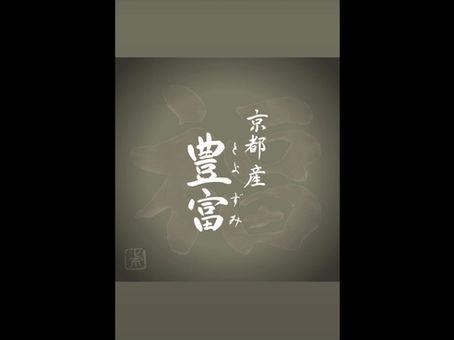 福知山城献上米 豊富(とよずみ)