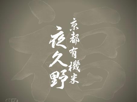 京都有機米 『夜久野』予約販売開始