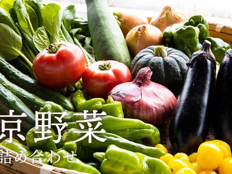 旨いぞ京野菜