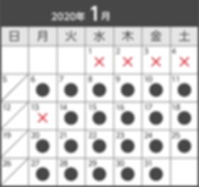 202001_kaikou.png