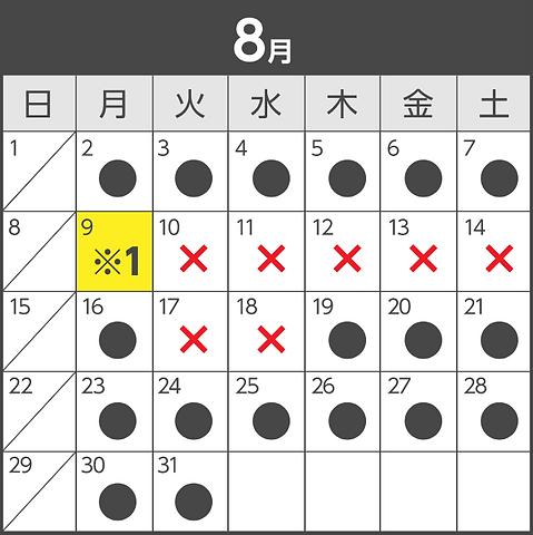 202108_kaikou.png