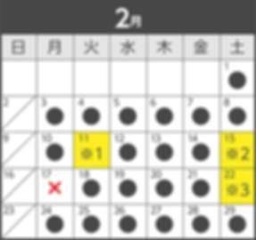 202002_kaikou.png