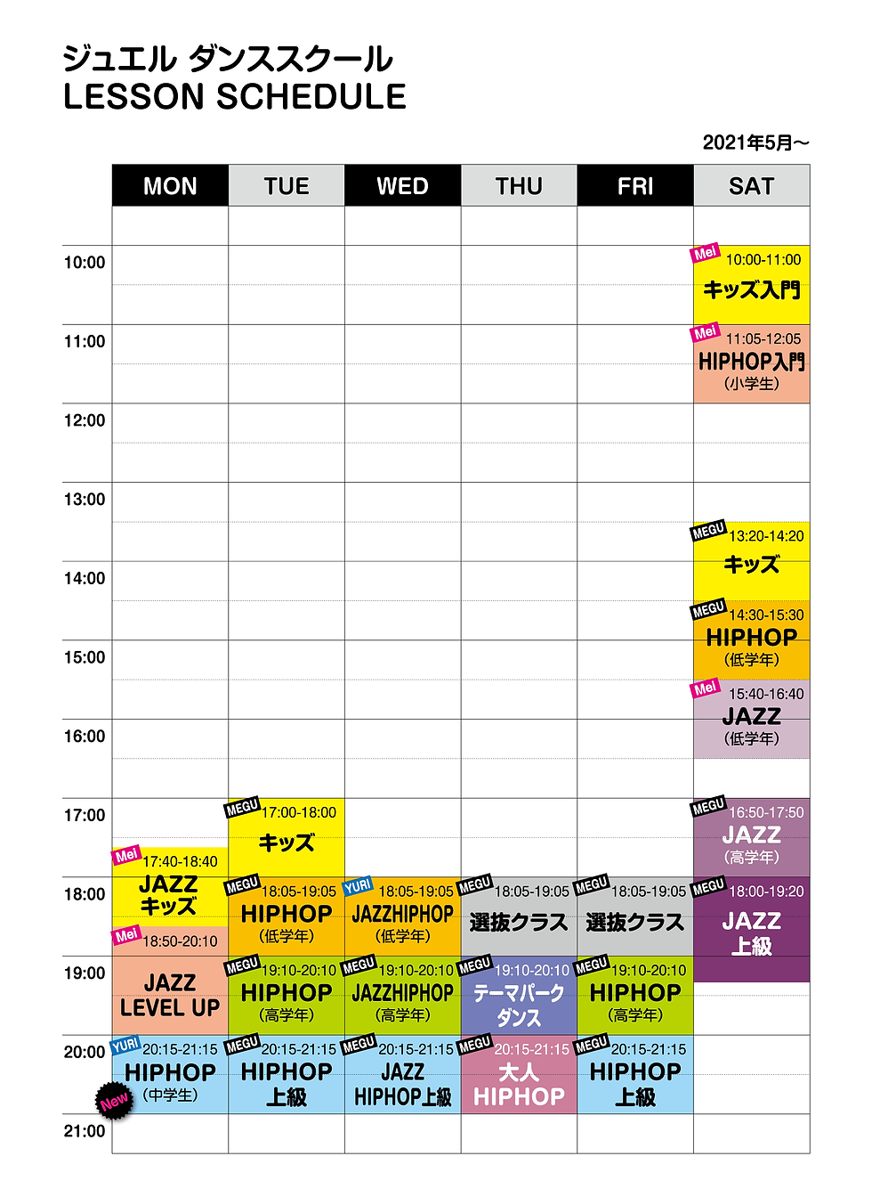 202105_lesson_schedule.png