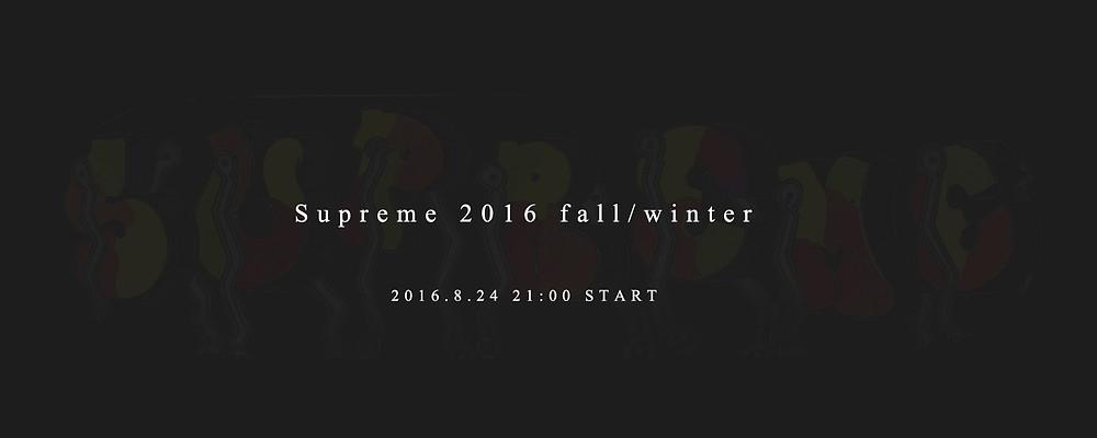 Supreme 2016 Fall/Winter