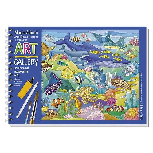 Альбом-раскраска Загадочный подводный мир Айрис