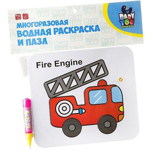 """""""Пожарная машина"""" - многоразовая водная раскраска-пазл"""