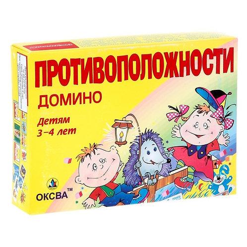 Домино Противоположности ОКСВА