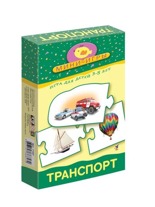 Мини-игры Транспорт Дрофа