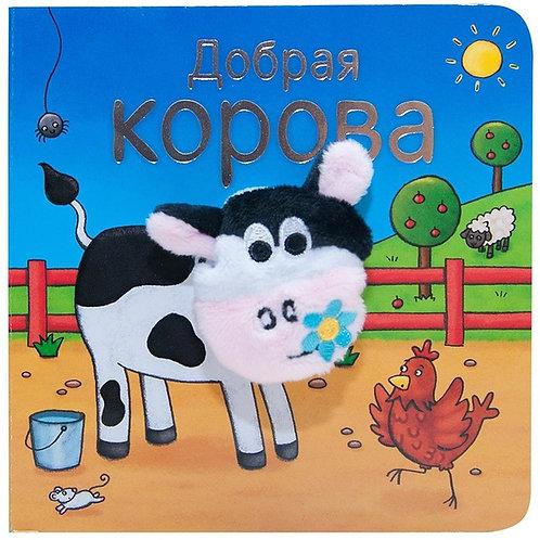 Детская книга Добрая корова Мозаика-синтез