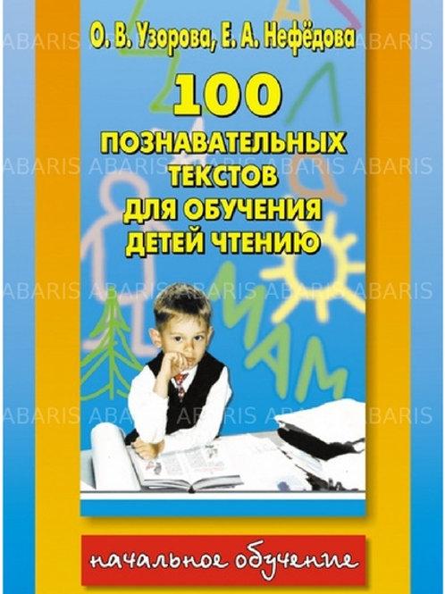 100 познавательных текстов Узорова