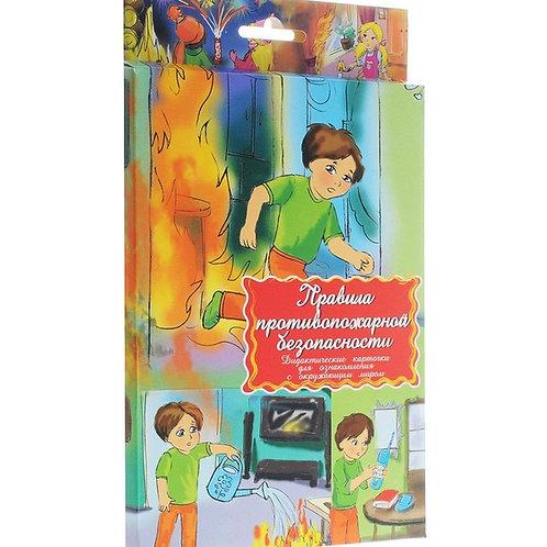 Дидактические карточки Правила противопожарной безопасности Маленький гений