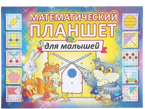 Альбом к математическому планшету для малышей Корвет