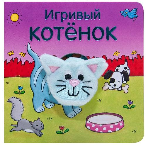 Игривый котенок Мозаика-синтез