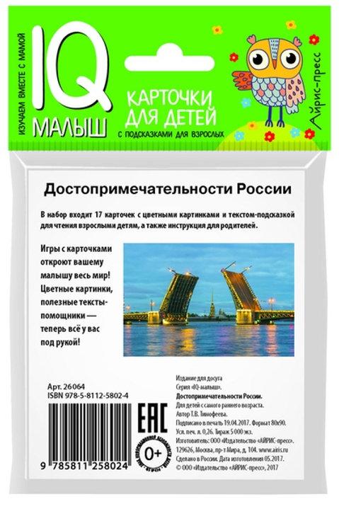 Достопримечательности России Набор карточек Айрис